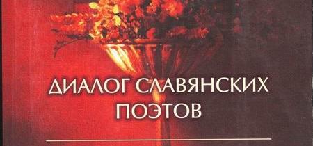 Jakšićeva poezija u Baškiriji